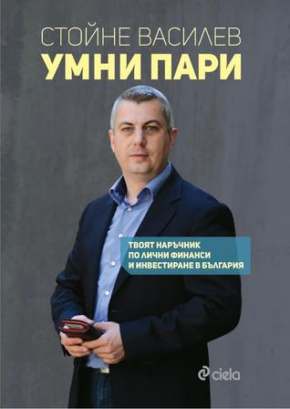 Умни пари - Твоят наръчник по лични финанси и инвестиране в Б... by Стойне Василев