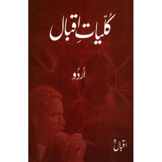 Allama Iqbal Urdu Book
