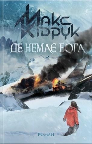 Макс Кідрук. Де немає Бога