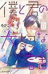 僕と君の大切な話 4 [Boku to Kimi no Taisetsu na Hanashi 4] (Our Precious Conversations, #4)