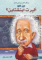 من هو ألبرت أينشتاين؟