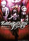 ダンガンロンパ害伝 キラーキラー #3 [Danganronpa Gaiden Kirā Kirā #3] (Danganronpa Gaiden: Killer Killer, #3)