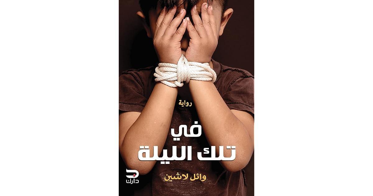 في تلك الليلة By Wael Lasheen وائل لاشين