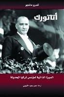 أتاتورك السيرة الذاتية  لمؤسس تركيا الحديثة