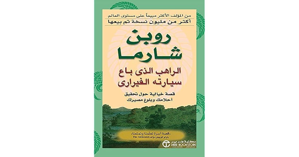 تحميل كتاب الهامات يومية روبن شارما pdf