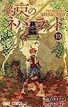 約束のネバーランド 10 [Yakusoku no Neverland 10]