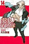 炎炎ノ消防隊 14 [Enen no Shouboutai 14] (Fire Force, #14)