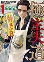 極主夫道 1 (Gokushufudou: The Way of the Househusband, #1)