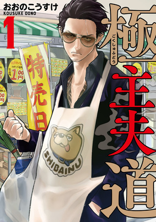 極主夫道, Vol. 1 (Gokushufudō: The Way of the Househusband, #1)