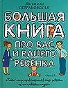 Большая книга про вас и вашего ребенка by Lyudmila Petranovskaya