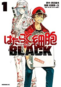 はたらく細胞BLACK 1 [Hataraku Saibou BLACK 1] (Cells at Work CODE BLACK, #1)