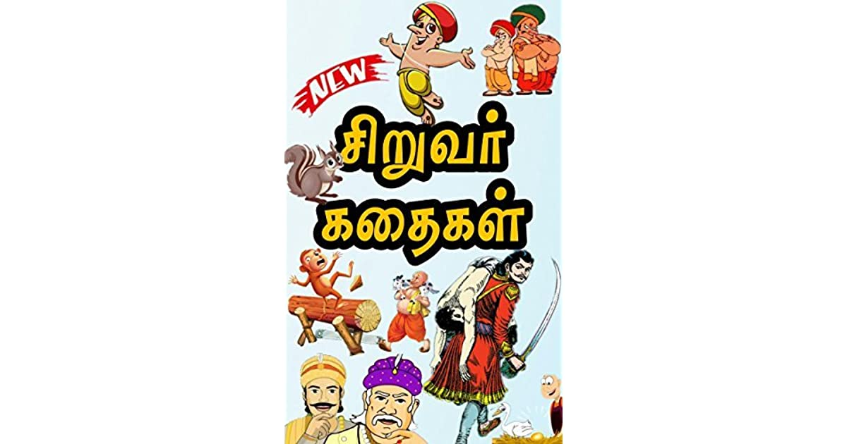 Tamil Story Books For Kids     Tamil Story -2743