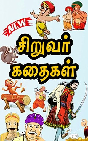 Tamil Story Books For Kids : சிறுவர் கதைகள்
