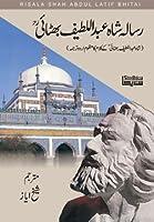 Risala Shah Abdul Lateef Bhitai / رسالہ شاہ عبداللطیف بھٹائی