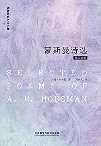 Selected Poems of A. E. Housman (English Poetry Series) (English-Chinese Bilingual Edition)