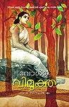 Vimuktha Kadha Samputi (Malayalam)