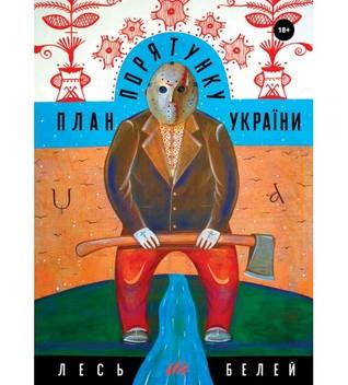 План порятунку України by Лесь Белей