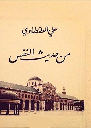 من حديث النفس by علي الطنطاوي