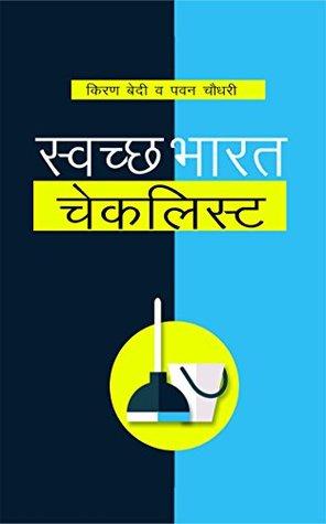 Swachh Bharat Checklist (Hindi translation of Swachh Bharat Checklist)
