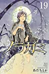 ノラガミ 19 (Noragami: Stray God, #19)