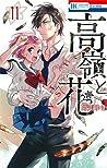 高嶺と花 11 (Takane to Hana #11)