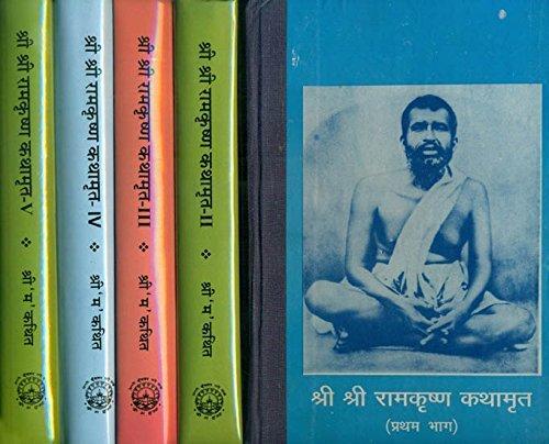 : Sri Sri Ramakrishna Kathamrita According to Sri M (Smt. Ishwar Devi Gupta)