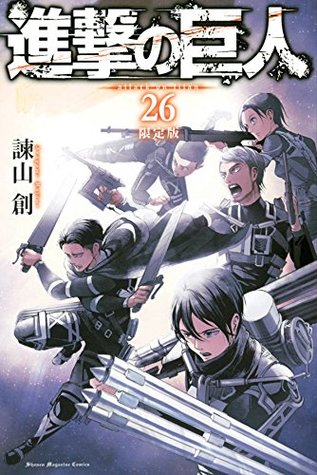 進撃の巨人 26 DVD付き限定版 [Shingeki no Kyojin 26: Limited Edition Bundle w/ DVD]
