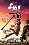 Sita - Tamil