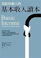 寫給每個人的基本收入讀本: 從基本收入出發, 反思個人工作與生活的意義, 以及如何讓社會邁向擁有實質正義、自由與安全感的未來