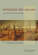 Κατοχική βία, 1939-1945: Η ελληνική και ευρωπαϊκή εμπειρία