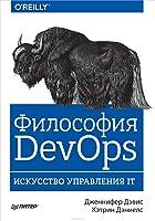 Философия DevOps. Искусство управления IT
