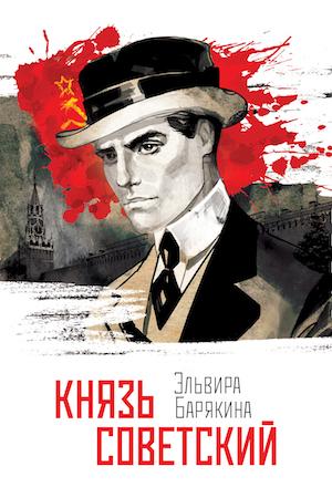 Князь Советский (Russian Treasures, #3)