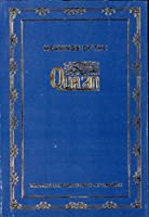 Meaning of the Holy Quran by Abdullah Yusuf Ali