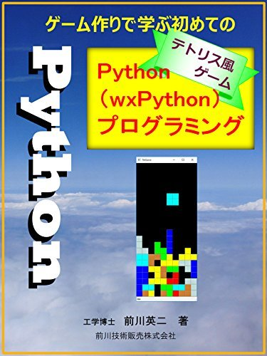 The first Python programming learned Tetris-like game making by Maekawa Eiji