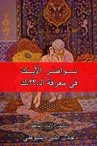 تحميل كتاب نواضر الأيك في معرفة النيك