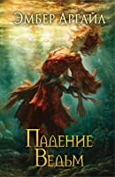 Падение ведьм (Witch Song, #3)