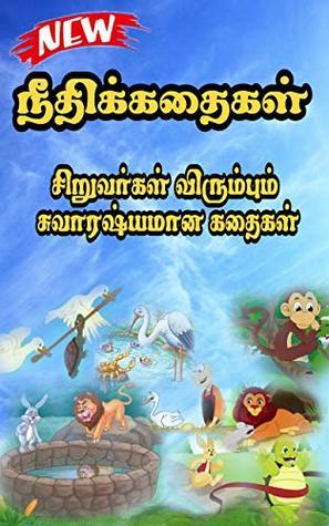 Moral stories for kids : நீதிக்கதைகள் : story books for kids : story books for children : story books for babies : Tamil: Tamil story books for kids : ... tamil short stories : tamil