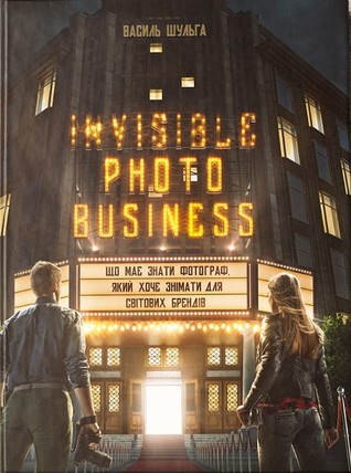 Invisible photo business by Василь Шульга