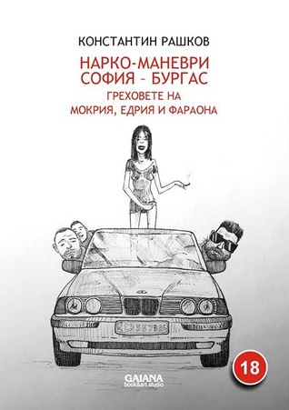 Нарко-маневри-София-Бургас by Константин Рашков