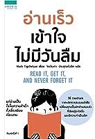 อ่านเร็ว เข้าใจ ไม่มีวันลืม Read it, Get it, and Never Forget It