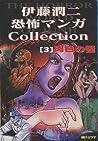 Flesh-Colored Horror; 肉色の怪; Niku Iro no Kai