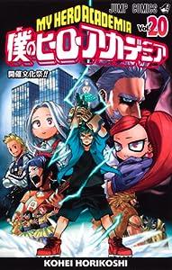 僕のヒーローアカデミア 20 [Boku No Hero Academia 20] (My Hero Academia, #20)