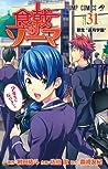 食戟のソーマ 31 [Shokugeki no Souma 31] (Food Wars: Shokugeki no Soma, #31)