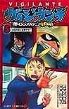 ヴィジランテ -僕のヒーローアカデミア ILLEGALS- 5 [Vigilante: Boku no Hero Academia Illegals 5] (My Hero Academia: Vigilantes, #5)