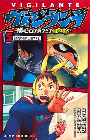 ヴィジランテ -僕のヒーローアカデミア ILLEGALS- 5 [Vigilante: Boku no Hero Academia Illegals 5]