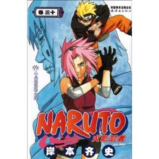 Naruto 30 (Paperback)