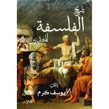 تاريخ الفلسفة للمبتدئين By يوسف كرم