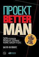 Проект «Better Man»: 2476 способов прокачать здоровье, форму, карьеру и секс