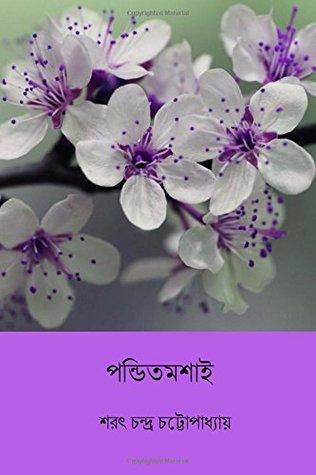 পণ্ডিতমশাই by Sarat Chandra Chattopadhyay
