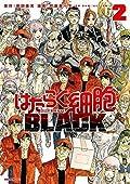 はたらく細胞BLACK 2 [Hataraku Saibou BLACK 2]